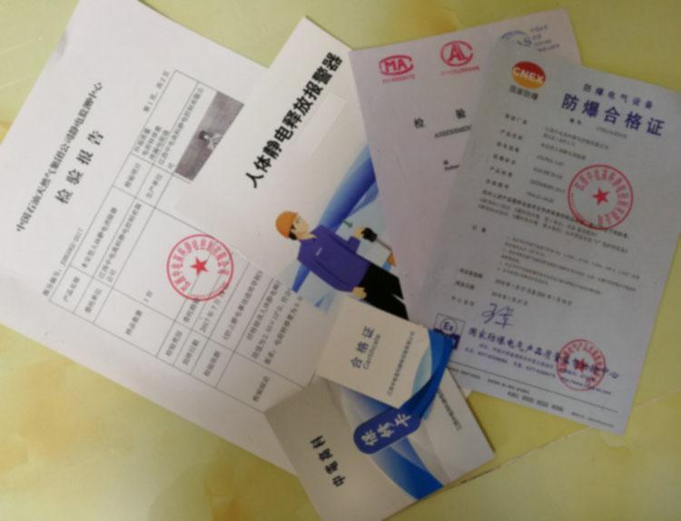 数显防爆人体静电释放器检测报告